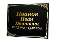 Ритуальная табличка на крест