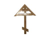 Крест с крышей дубовый 180 см.